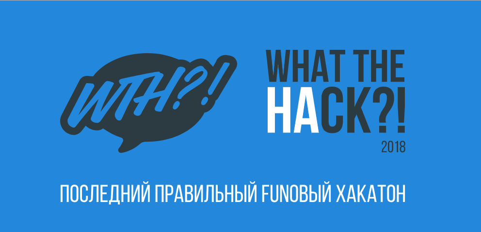 What the hack 2018